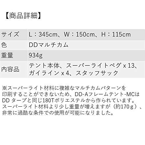 DDHammocks(ディーディーハンモック)『DDA-FrameTent-MC』