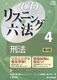 CDリスニング六法 4 刑法 (<CD>)