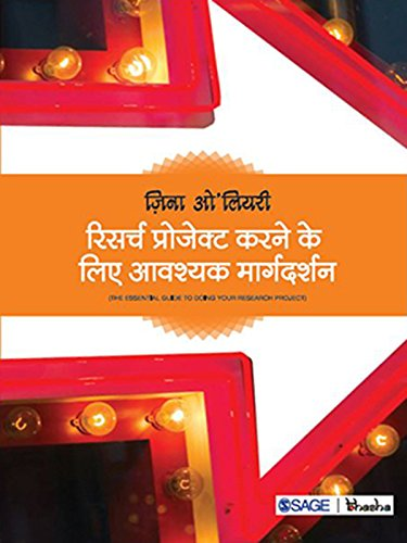 Research Project Karne Ke Liye Avashyak Margdarshan (Hindi Edition)