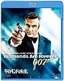 007/ダイヤモンドは永遠に[Blu-ray/ブルーレイ]