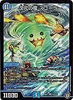 次元の嵐 スコーラー スーパーレア デュエルマスターズ ギラギラ 煌世主と終葬のQX!! dmrp07-s003