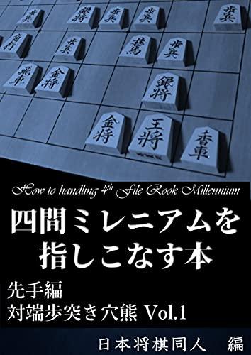 四間ミレニアムを指しこなす本 先手編 対端歩突き穴熊 Vol.1