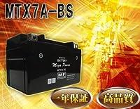 バイク バッテリー ヴェクスター125 型式 CF42A 一年保証 MTX7A-BS 密閉式