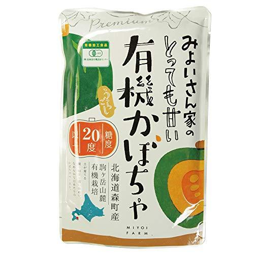 とっても甘い有機かぼちゃ 200g×3パック 北海道産有機かぼちゃ使用!