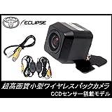 【ワイヤレスキット付】 トヨタ/ダイハツ/イクリプス ナビ対応 高画質 バックカメラ 車載用 接続アダプタセット 広角170° 高画質 CCD センサー
