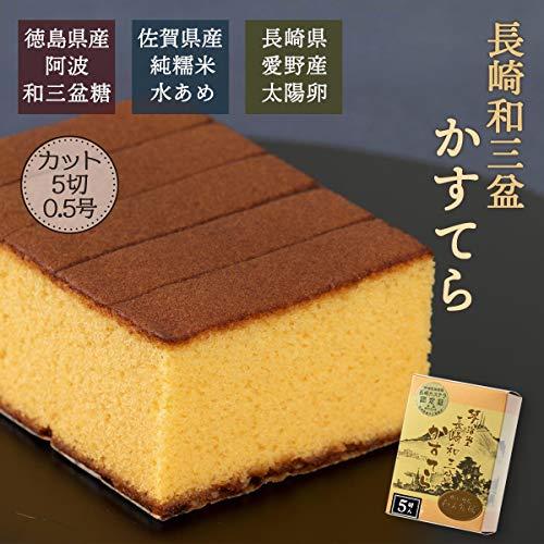 琴海堂長崎和三盆かすてら0.5号「5切れカット」