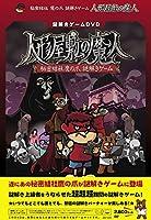 謎解きゲームDVD 秘密結社鷹の爪「人形屋敷の魔人」
