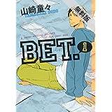 BET.(1)【期間限定 無料お試し版】 (FEEL COMICS)