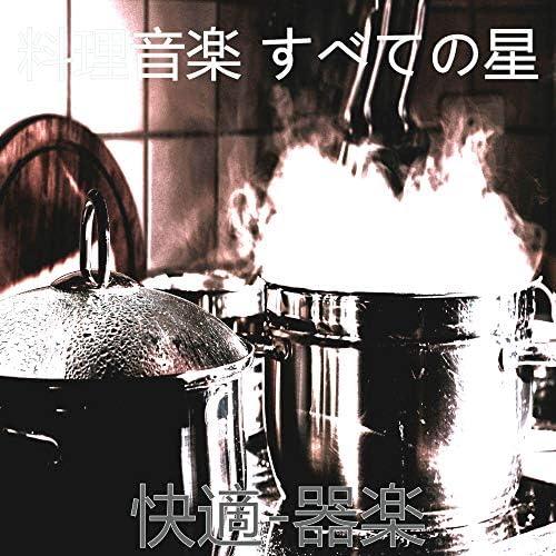料理音楽 すべての星