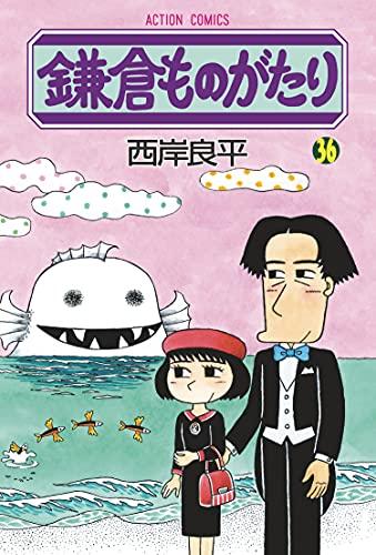 鎌倉ものがたり : 36 (アクションコミックス)