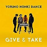 GIVE & TAKE / 夜の本気ダンス