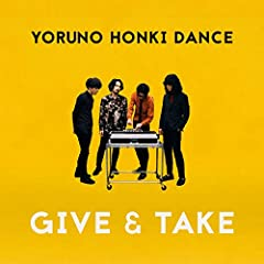 夜の本気ダンス「GIVE & TAKE」の歌詞を収録したCDジャケット画像