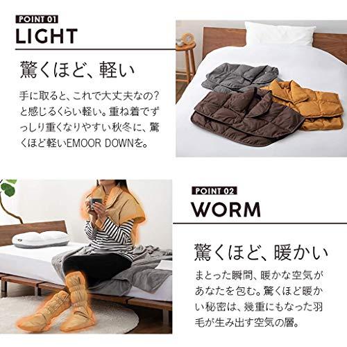 エムール洗える羽毛肩当て着る毛布Mサイズグレー収納ポケット付き5色から選べる