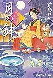 月の鉢~九十九字ふしぎ屋 商い中~ (光文社文庫)