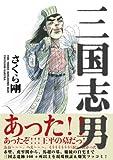 三国志男 (SANCTUARYBOOKS)