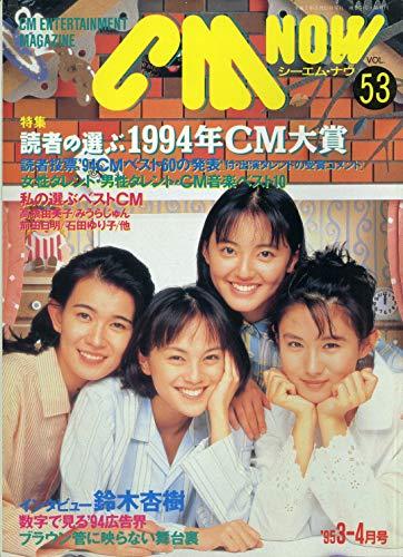 CM NOW シーエム・ナウ Vol 53 特集 読者の選ぶ 94CM大賞