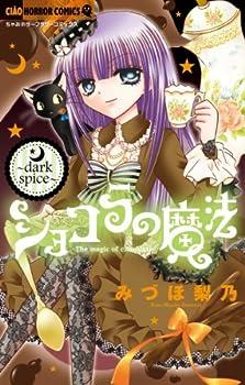 Chocolat no Mahou, Vol. 04 - Dark Spice - Book #4 of the Chocolat no Mahou