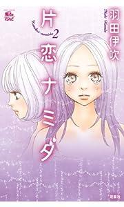 片恋ナミダ : 2 (comic 魔法のiらんど)