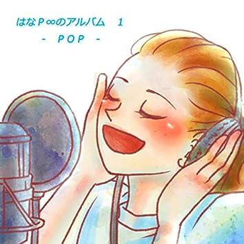 ザ・ベスト 1 - Pop -