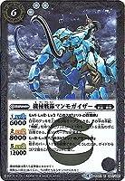 バトルスピリッツ/煌臨編 第4章:選バレシ者/BS43-045 機械戦隊マンモガイザー R