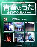 青春のうた ベスト・コレクションNo53 1970年代・前期⑭ デアゴスティーニ (青春のうた BEST Collection  CDつきマガジン 隔週刊)