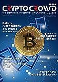 CRYPTO CROWD 第18号(9月号) 暗号資産(仮想通貨)情報マガジン
