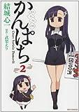 かんぱち (2) (REXコミックス)