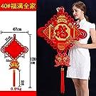 赤い中国結新年春節飾り、新しい家、婚礼、幸運吉祥の贈り物 (40-1)