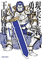 現実主義勇者の王国再建記VI (ガルドコミックス)
