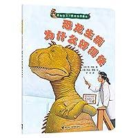 家有恐龙习惯养成图画书·恐龙生病为什么好得快