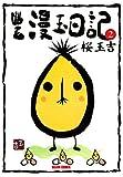 幽玄漫玉日記 2 (ビームコミックス)