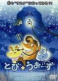 とび★うぉーず [DVD]
