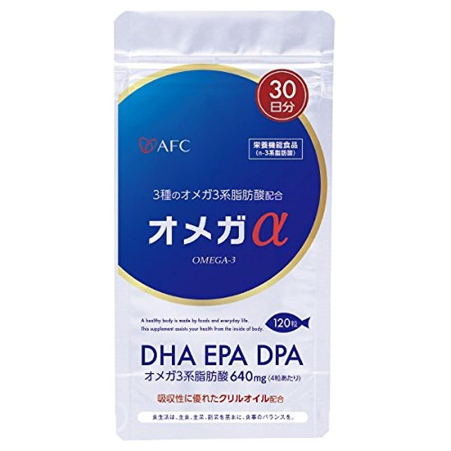 レイアウト見かけ上思慮深い【AFC公式ショップ】30日分 オメガスリー オメガα (オメガ アルファ) ソフトカプセル DHA DPA EPA クリルオイル