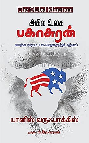 அகில உலக பகாசுரன்: Akila Ulaka Pakasuran (Tamil Edition)