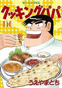 クッキングパパ(156) (モーニングコミックス)