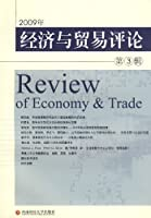 2009年经济与贸易评论 第3辑