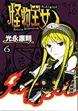 怪物王女(6) (シリウスKC)