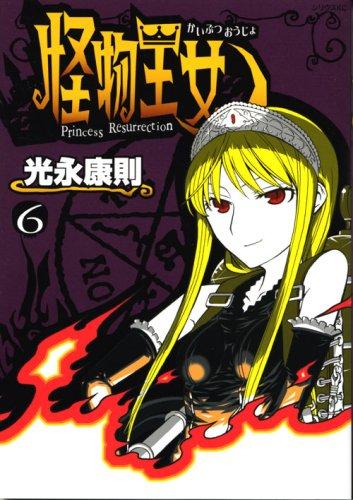 怪物王女(6) (シリウスKC)の詳細を見る
