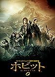 ホビット 竜に奪われた王国 [WB COLLECTION][AmazonDVDコレクション] [DVD] image