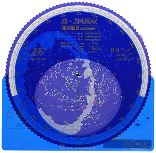 新日本通商『光る!星座板星・月の動き』