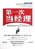 The New Managers Tool Kit:21 Things you Need to Know to Hit the Ground Running (Chinese Edition)