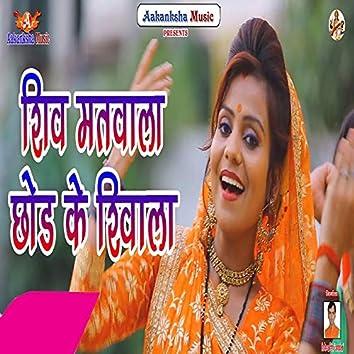 Shiv Matwala Chod Ke Shivala