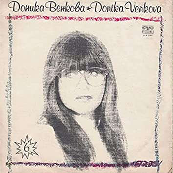 Доника Венкова: 6
