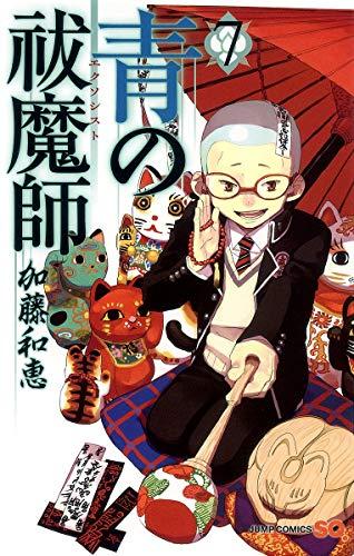青の祓魔師 7 (ジャンプコミックス)の詳細を見る