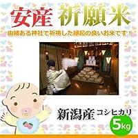 安産祈願米 5kg/大藏神社にて安産の祈願を行った縁起の良い新潟コシヒカリ