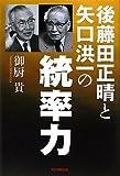 後藤田正晴と矢口洪一の統率力