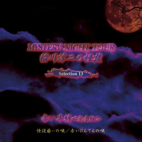 "稲å·æ·³äºŒã怪談 MYSTERY NIGHT TOUR Selection13「赤ã""åŠçº~åŒå…¨ç‰ˆ~ã€"
