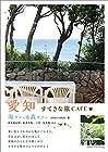 愛知 すてきな旅CAFE 海カフェ&森カフェ - office HIRAI
