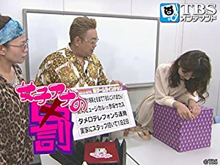女子アナの罰 #36「孤独な一人企画…吉田七変化」【TBSオンデマンド】...
