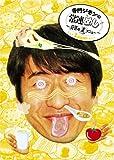 寺門ジモンの常連めし~奇跡の裏メニュー~ メニュー3 DVD